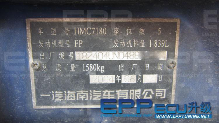 海马汽车马自达323 1.8刷ecu升级
